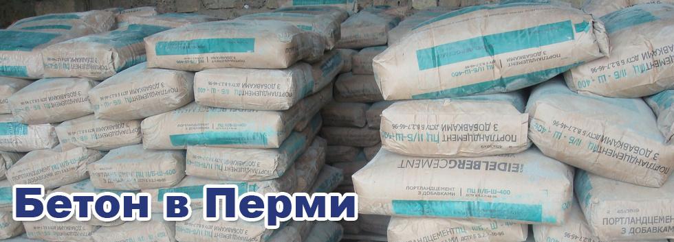 Купить товарный бетон в перми купить бетон товарный саратов